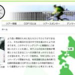 デンマーク大使と走る「COP15サイクリングツアー」