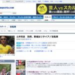 日刊スポーツのWebサイトに自転車のコーナーがあった