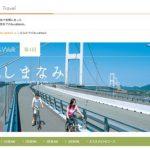 しまなみ海道10周年、サイクリング向け割引チケット発売