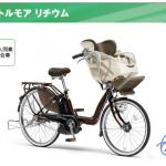 ヤマハ「PAS」に幼児2人乗せ対応モデル登場!