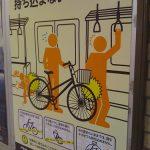 自転車を鉄道に「そのまま」持ち込まないで
