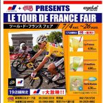 HUBで今年もツール・ド・フランスキャンペーン開催