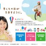 ブリヂストンサイクルが子供車専用サイトを開設