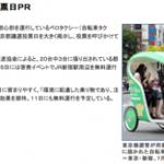 東京都議選をベロタクシーでPR