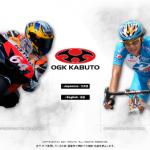 ツール・ド・フランスを走る日本メーカーのヘルメット