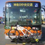 神奈川中央交通、自転車ラックバスを本格運行開始