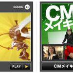 CYCLE MODE International 2009のCM画像が公開される