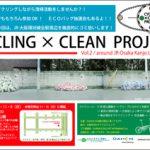[大阪] ダホンガールも参加、CYCLING × CLEAN PROJECT Vol.2
