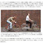 Business Media 誠で自転車通勤の記事が始まる