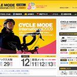 サイクルモード2009の出展ブランド発表