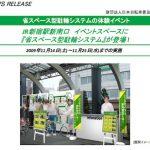 JR新宿駅新南口で『省スペース型駐輪システム ロッカーサイクル体験キャンペーン』開催