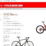 スペシャライズドジャパンがCYCLE MODE 2009の情報をブログで発信