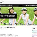 コネタ:不況に負けず電動アシスト自転車が好調、他
