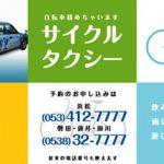 [静岡]遠鉄タクシーが「サイクルタクシー」を開始