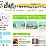 ヤマハ発動機、PASで楽しむ観光情報サイト「Becle」を開設
