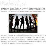 アキボウが次期DAHON girl募集中!
