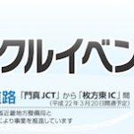 第二京阪の「大阪サイクルイベント」公式サイト