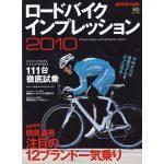エイムック「ロードバイクインプレッション2010」