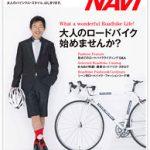 クルマ雑誌「NAVI」休刊で「BICYCLE NAVI」も道連れに