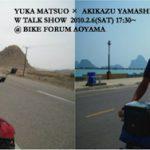 バイクフォーラム青山「旅サイクリスト松尾由香と山下晃和のWトークショー」