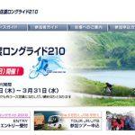 「2010スポニチ佐渡ロングライド210」申込開始