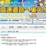 OSAKAゆめライド2010の二次募集が本日スタート