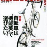 REAL DESIGN 5月号は自転車特集
