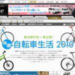 日経トレンディネットで自転車関連記事3本