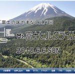 Mt.富士ヒルクライム2010はあっという間に締切り!