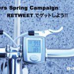 TwitterのRTで「emeters」が当たるキャンペーン