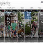 5月16日(日)にツアー・オブ・ジャパン開幕