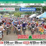 シマノの2大サイクルイベント受付中!