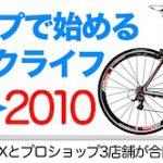ツール・ド・フランス 2011 出場チーム発表される