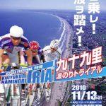「サイクルフェスティバル 九十九里波のりトライアル」募集中