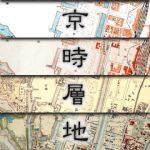 ポタリングにも使える?「東京時層地図」