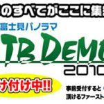 10月16日(土)、17日(日)「Y's MTB DEMO 2010」開催