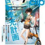 オタクのための自転車充読本「サイクルクリップ」