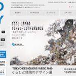 TOKYO DESIGNERS WEEKにあわせて自転車イベントもたくさん