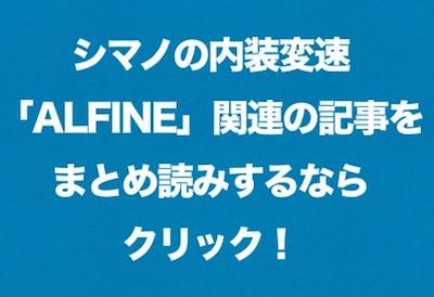 140602_alfine