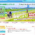 TOKYOセンチュリーライド 葛西 2011 SPRING STAGE 受付中