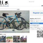自分の自転車を登録できる「MyBike.JP」