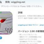 移動中の位置情報がツイートできるiPhoneアプリ「pinprick」がバージョンアップ