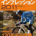 「ロードバイクインプレッション 2011」発売