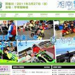 3月27日(日)は「湘南バイシクル・フェス2011」