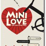 小径・折り畳み自転車大集合「MINI LOVE」開催決定