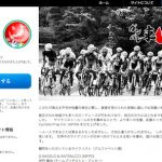 サイクリスト一人一人の力を。「Cyclists Pray For JAPAN」