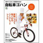 宮澤選手のレシピを紹介「自転車ゴハン」