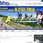 全日本マウンテンサイクリングin乗鞍の申込は20日から