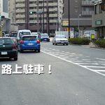 路上駐車を安全に追い抜こう