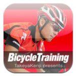 iPhone/iPad版「竹谷賢二のバイシクルトレーニング」